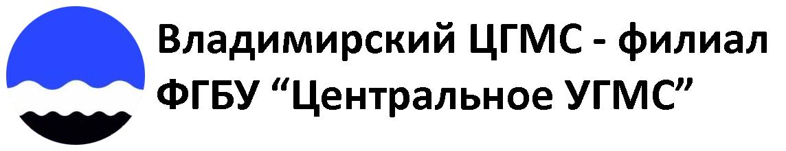 """Владимирский ЦГМС - филиал ФГБУ """"Центральное УГМС"""""""